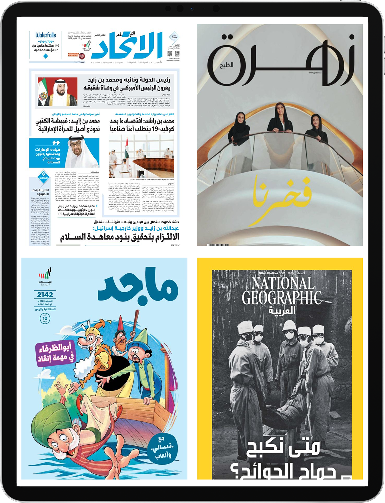 Abu Dhabi Media partners with Magzter for Digital Expansion Image
